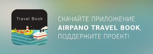 Установите приложение AirPano Travel Book - AirPano.ru • 360 Degree Aerial Panorama • 3D Virtual Tours Around the World