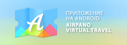 Приложение AirPano Virtual Travel на Android - AirPano.ru • 360 Degree Aerial Panorama • 3D Virtual Tours Around the World