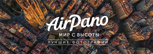 Фотоальбом AirPano в продаже - AirPano.ru • 360 Degree Aerial Panorama • 3D Virtual Tours Around the World