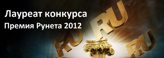 "AirPano - лауреат конкурса ""Премия Рунета 2012"" - AirPano.ru • 360 Degree Aerial Panorama • 3D Virtual Tours Around the World"
